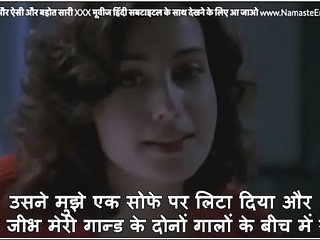 Hot Wife tells husband how she fucked another man husband gets horny and takes her ass with HINDI subtitles by Namaste Erotica dot com